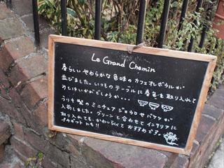 Au Temps Jadis(オタンジャディス)−渋谷ガレット日和