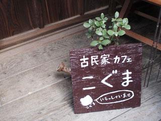 古民家カフェこぐま