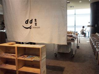 D&DEPARTMENTの和カフェレストラン d47食堂(d47SHOKUDO)