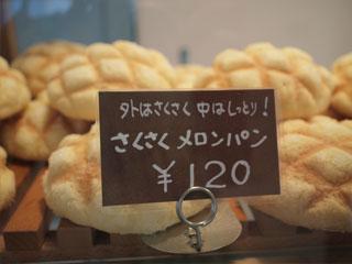 元住吉の無添加パン屋さんRipple(リップル)