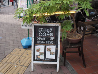 alley cafe アリーカフェー吉祥寺で辛いカレーのカフェランチ