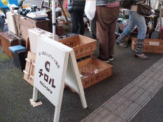 第2回東京蚤の市
