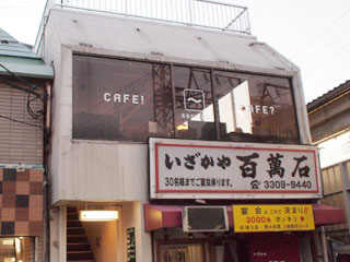 CAFE RASHIKUー千歳烏山のブックカフェ