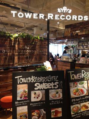 タワーレコードカフェ