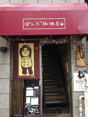 """パンダづくしの""""ぱんだ珈琲店""""@阿佐ヶ谷"""