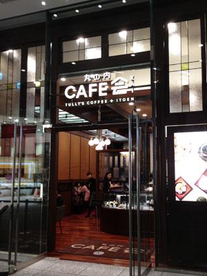 タリーズ+伊藤園=丸の内CAFE会