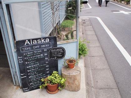 中目黒の北欧カフェAlaska