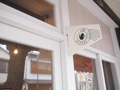 祐天寺の美味しいコーヒー屋さん coffee caraway