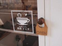 紅茶とこけし 西荻イトチ