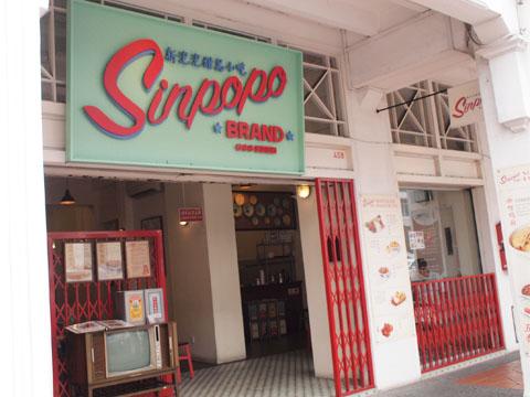 レトロかわいいシンガポール食堂 シンポポ