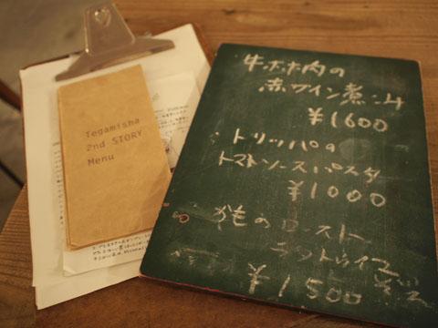 手紙舎 2nd STORY