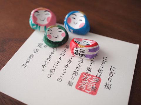 鎌倉 本覚寺のにぎり福