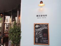 仙川の猿田彦珈琲は働いている人が楽しそうだった