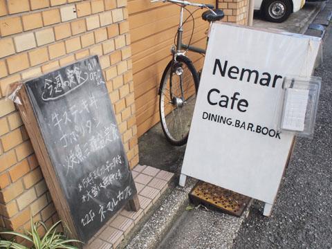 神楽坂のネマルカフェで焼き魚三種盛り定食