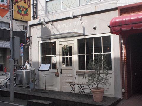 高円寺のシェパーズパース