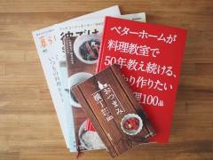 買ってよかった料理レシピ本5冊