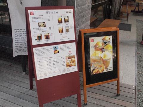 茶寮「報鼓」のメニュー
