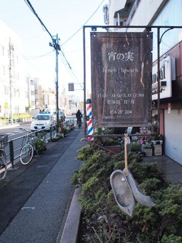 吉祥寺のカフェ「宵の実」でスパイスのプレート