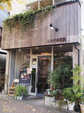 ニシクボ食堂