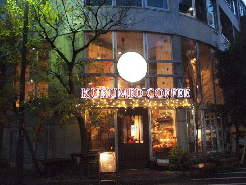 国分寺のクルミドコーヒー