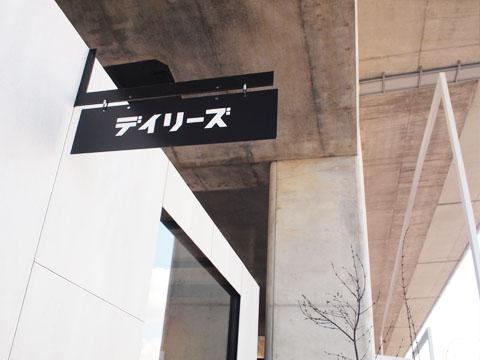 デイリーズ・カフェ・ヒガコ