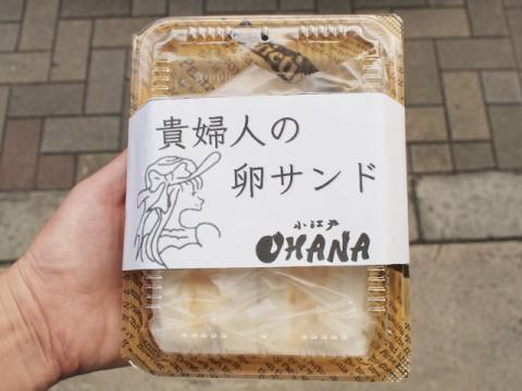 オハナの貴婦人の卵サンド
