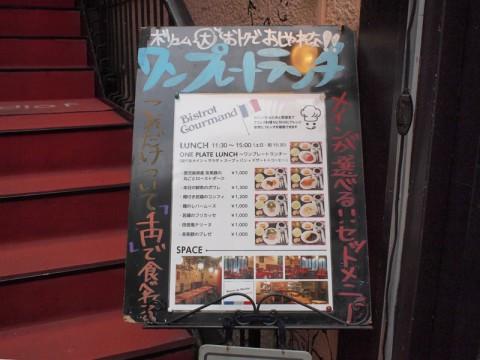 渋谷のビストロ グルマンで1000円の本格フレンチ・ランチ