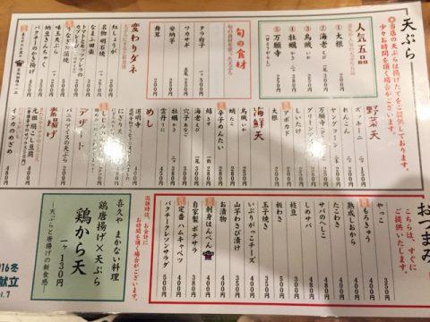 立呑み天ぷら「喜久や」吉祥寺アトレ東館の路面店