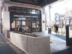ストリーマーコーヒーカンパニー学芸大学