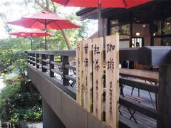 来宮神社のカフェ茶寮「報鼓」